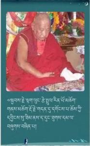 thukdam-rinpoche